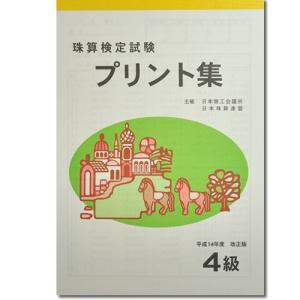 (sato)日商・日珠連 珠算プリント集 4級 genkisoroban