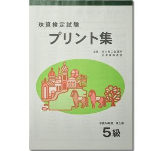 (sato)日商・日珠連 珠算プリント集 5級 genkisoroban