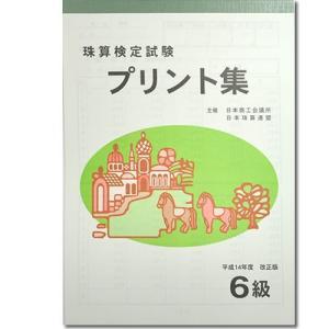 (sato)日商・日珠連 珠算プリント集 6級 genkisoroban