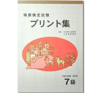 (sato)日商・日珠連 珠算プリント集 7級 genkisoroban