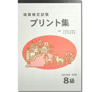 (sato)日商・日珠連 珠算プリント集 8級 genkisoroban