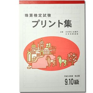 (sato)日商・日珠連 珠算 プリント集 9.10級 genkisoroban