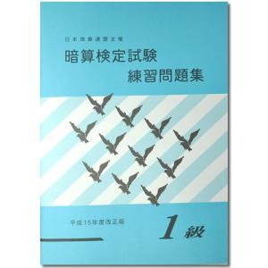 (sato)日珠連 暗算(あんざん) 問題集 1級  genkisoroban