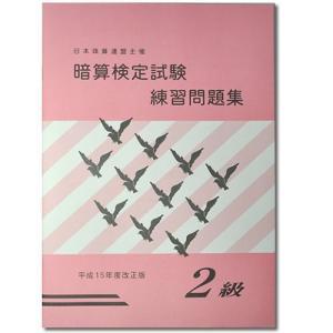 (sato)日珠連 暗算(あんざん) 問題集 2級  genkisoroban