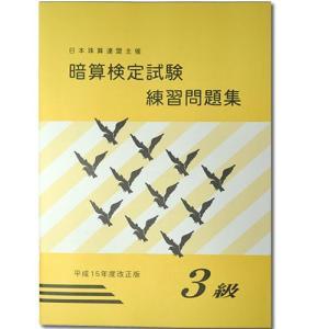 (sato)日珠連 暗算 (あんざん)問題集 3級  genkisoroban