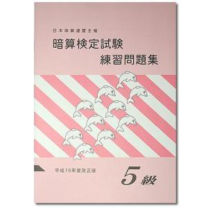 (sato)日珠連 暗算 (あんざん)問題集 5級  genkisoroban