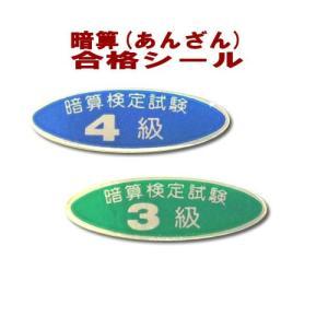 合格シール 暗算(各級)|genkisoroban