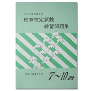 (sato)日珠連 暗算 (あんざん)問題集 7〜10級  genkisoroban
