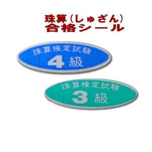 合格シール 珠算(各級)|genkisoroban