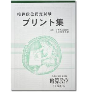 (sato)日珠連 暗算(あんざん) プリント集 段位(6段まで・大判) genkisoroban