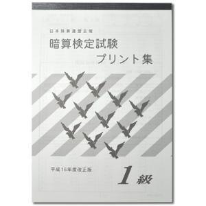 日本珠算連盟(日珠連) 主催 暗算検定試験 プリント集 1級        平成15年度改正版 20...