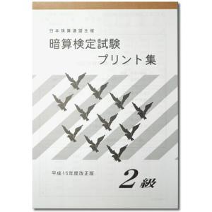 (sato)日珠連◇暗算(あんざん) プリント集 2級