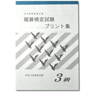 (sato)日珠連◇暗算(あんざん) プリント集 3級