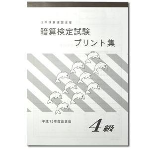 日本珠算連盟(日珠連) 主催 暗算検定試験 プリント集 4級        平成15年度改正版 20...