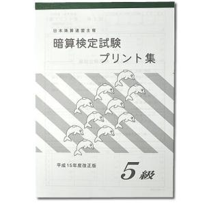 日本珠算連盟(日珠連) 主催 暗算検定試験 プリント集 5級        平成15年度改正版 20...