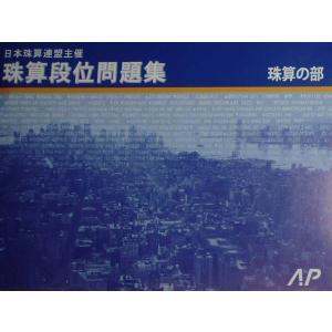 (AP)日珠連 珠算段位 問題集(10段まで)|genkisoroban