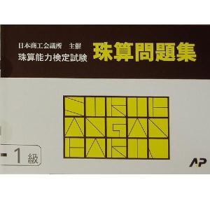 (AP)日商 珠算◆問題集 1級