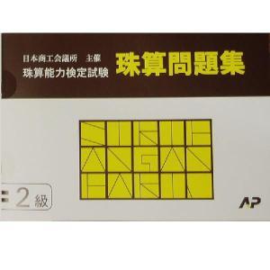 (AP)日商 珠算◆問題集 2級