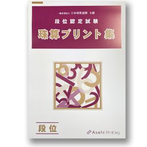 (AP)日商・日珠連 珠算プリント集 段位(10段まで)(B4/大判) genkisoroban