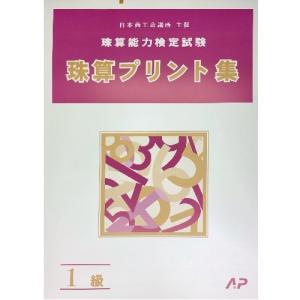 (AP)日商・日珠連 珠算プリント集 1級(B4/大判) genkisoroban
