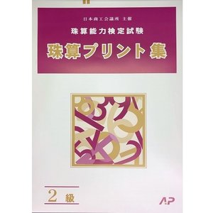 (AP)日商・日珠連 珠算プリント集 2級(B4/大判) genkisoroban