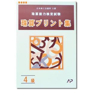 (AP)日商・日珠連 珠算プリント集 4級 genkisoroban
