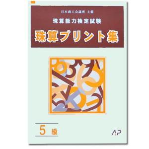 (AP)日商・日珠連 珠算プリント集 5級 genkisoroban