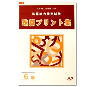 (AP)日商・日珠連 珠算プリント集6級 genkisoroban