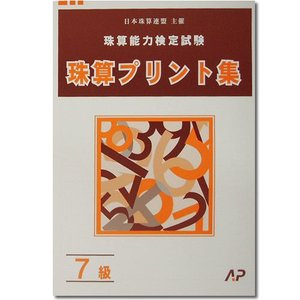 (AP)日商・日珠連 珠算プリント集7級 genkisoroban