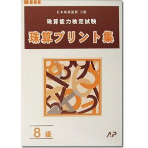 (AP)日商・日珠連 珠算プリント集8級 genkisoroban