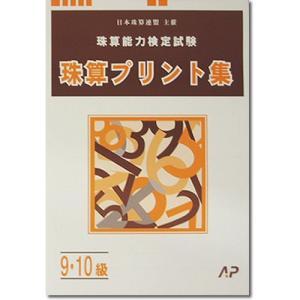 (AP)日商・日珠連 珠算プリント集9.10級 genkisoroban