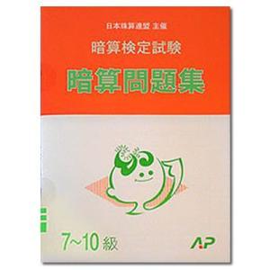(AP)日珠連 暗算(あんざん) 問題集 7〜10級