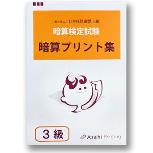 (AP)日珠連 暗算(あんざん) プリント集 3級 genkisoroban