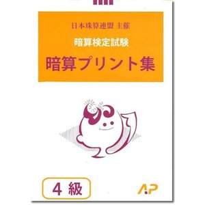 (AP)日珠連 暗算 (あんざん)プリント集 4級 genkisoroban