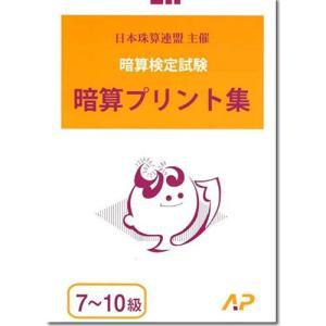 (AP)日珠連 暗算(あんざん) プリント集 7-10級 genkisoroban