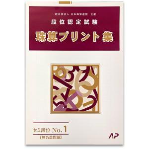 (AP)日珠連 珠算プリント集 セミ段位 No.1(無名数問題)B4判/大判 genkisoroban