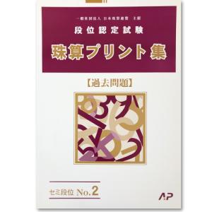 (AP)日珠連 珠算プリント集 セミ段位 No..2【過去問題】(名数問題) genkisoroban