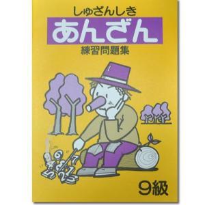しゅざんしきあんざん練習問題集 9級|genkisoroban
