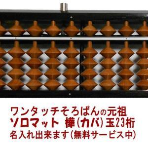 ワンタッチそろばん ソロマット(カバ珠)K100取り寄せ商品|genkisoroban