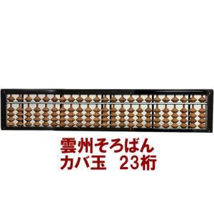 雲洲そろばん(23桁 カバ珠)|genkisoroban