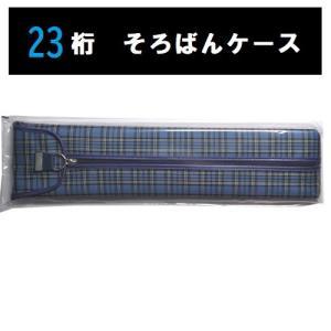23桁用 そろばんケース・青(中央ファスナー・チェック柄)|genkisoroban