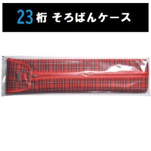 23桁用 そろばんケース・赤(中央ファスナー・チェック柄)|genkisoroban