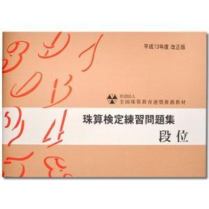 sato(全珠連)珠算検定 練習問題集 段位|genkisoroban