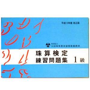 sato(全珠連)珠算検定 練習問題集 1級|genkisoroban