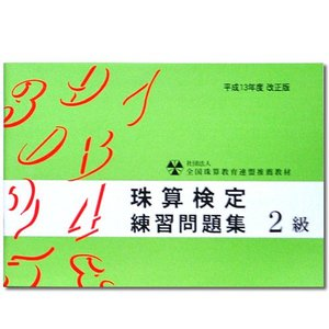 sato(全珠連)珠算検定 練習問題集 2級