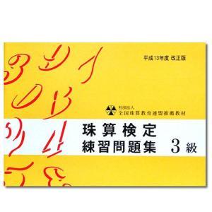 sato(全珠連)珠算検定 練習問題集 3級|genkisoroban