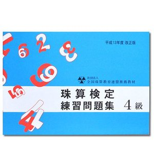 sato(全珠連)珠算検定 練習問題集 4級|genkisoroban