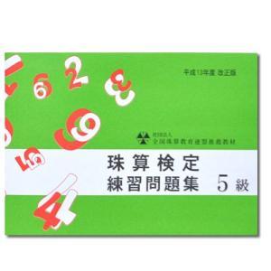 sato(全珠連)珠算検定 練習問題集 5級|genkisoroban