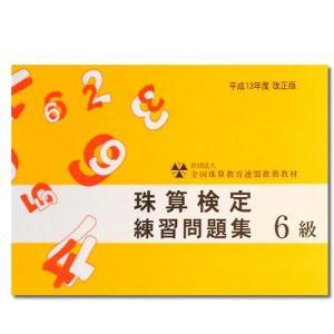 sato(全珠連)珠算検定 練習問題集 6級