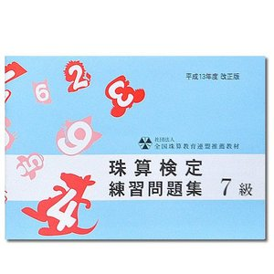 sato(全珠連)珠算検定 練習問題集 7級|genkisoroban